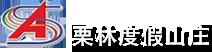 北京社科院栗林度假中心